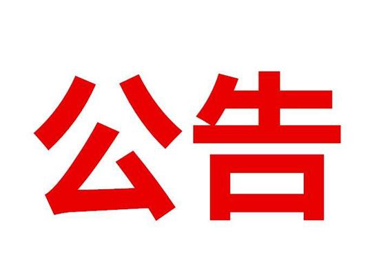 【公告】关于我司网站被抄袭严正声明 -北京会明心理咨询中心