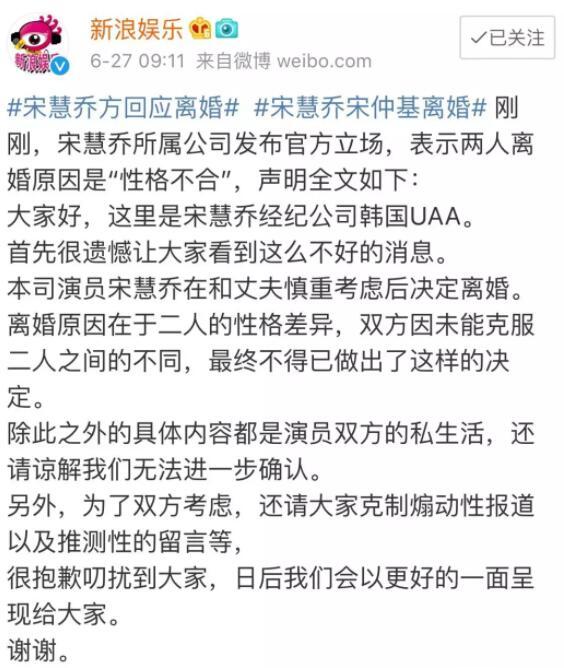 宋慧乔宋仲基离婚:我们应该如何守住爱情-北京心理咨询