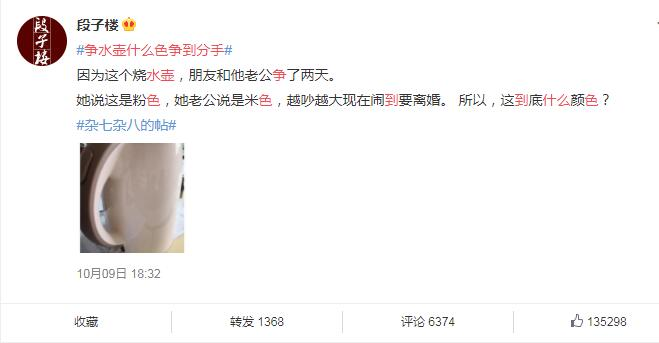 北京心理咨询:争水壶什么色争到分手,一个奇葩理由告诉你婚姻中要注意的事