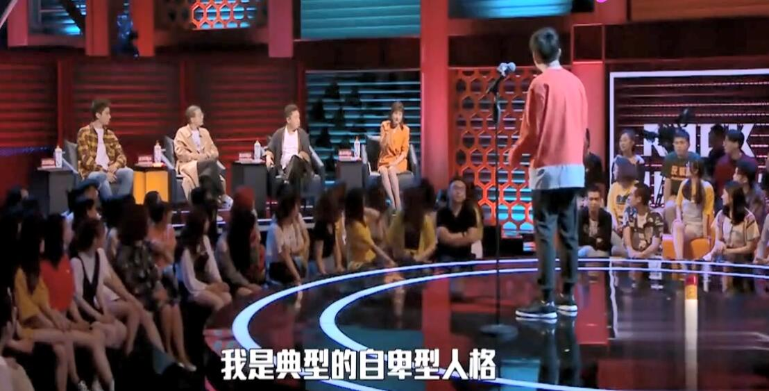 《脱口秀大会》吴昕自曝自卑,一个人自卑和家庭有很大关系_北京心理咨询